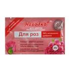 """Удобрение для роз в пасте """"Находка"""", Концентрат на  20 л.,  Саше 20 гр."""