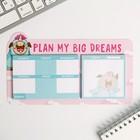 Планинг мини с отрывными листами из 2-ух блоков Plan my big dreams