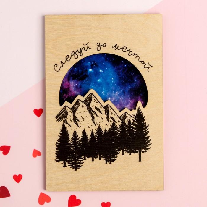 """Деревянная открытка """"Следуй за мечтой"""" горы и лес, 10 х 15 см"""