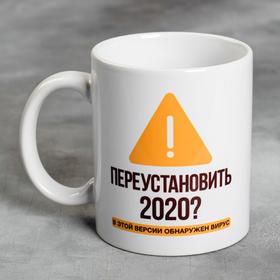 Кружка «Переустановить 2020», 300 мл