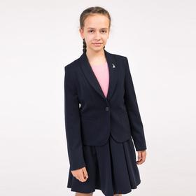 Школьный жакет для девочки, цвет тёмно-синий, рост 128 см
