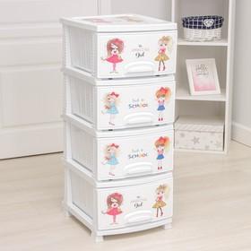 Комод детский 4-х секционный Росспласт «Девочки», цвет белый Ош