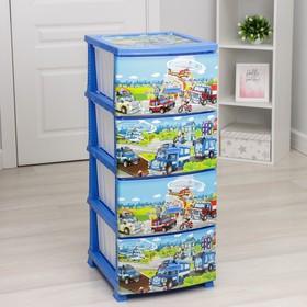 Комод детский 4-х секционный «Спасатели», цвет голубой Ош