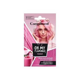 Красящий бальзам для волос Compliment Oh My Flamingo, смываемый, тон розовый, саше, 25 мл Ош