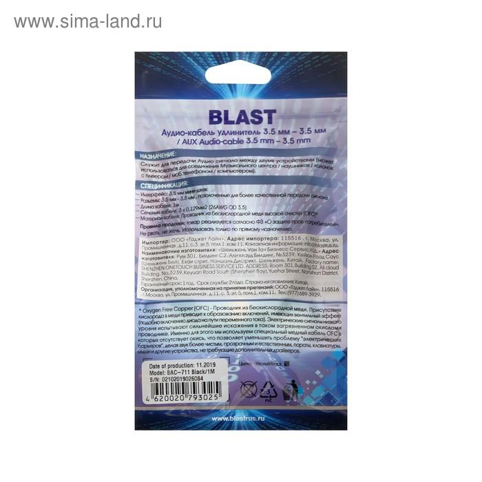Кабель-удлинитель аудио BLAST BAC-711, Jack 3.5мм(m)-Jack 3.5мм(f), 1 м, черный