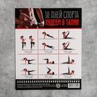 Спортивный календарь-планинг «30 дней спорта», 18 × 22 см