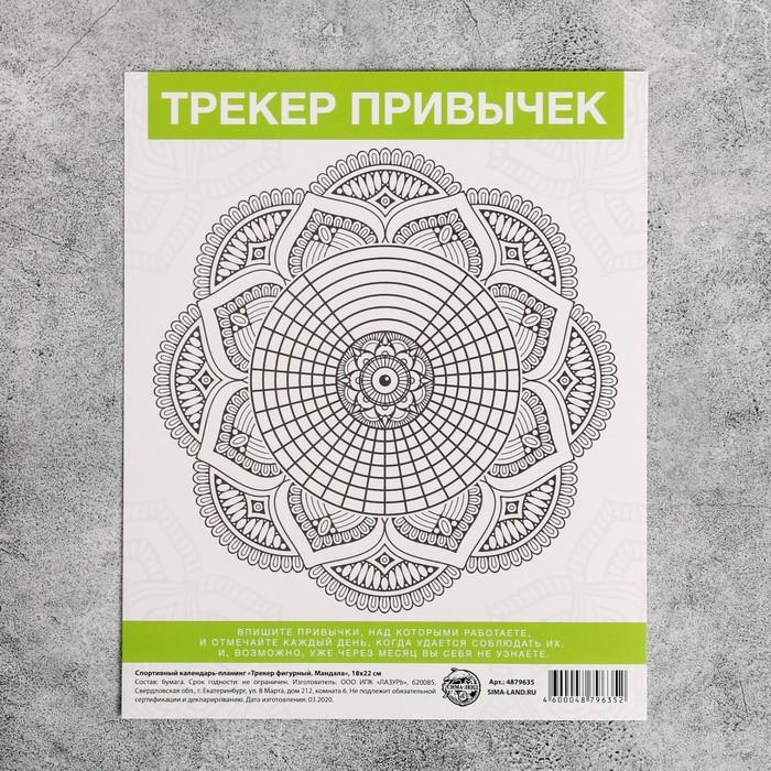 Спортивный календарь-планинг Трекер фигурный, 18 22 см