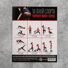 Спортивный календарь-планинг «30 дней спорта. Убираем ушки с бёдер», 18 ? 22 см