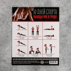 Спортивный календарь-планинг «30 дней спорта.Мышцы рук и груди», 18 ? 22 см