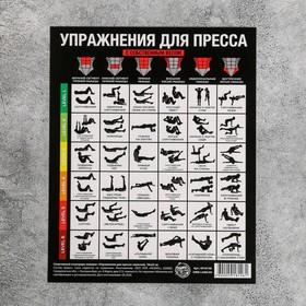 Спортивный календарь-планинг «Упражнения для пресса», 18 × 22 см