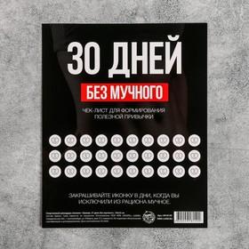 Спортивный календарь-планинг «Трекер. 30 дней без мучного», 18 × 22 см