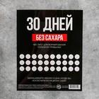 Спортивный календарь-планинг «Трекер. 30 дней без сахар», 18 × 22 см