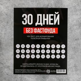 Спортивный календарь-планинг «Трекер. 30 дней без фастфуда», 18 × 22 см