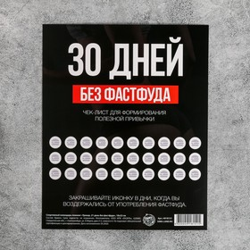 Спортивный календарь-планинг «Трекер. 30 дней без фастфуда», 18 × 22 см Ош
