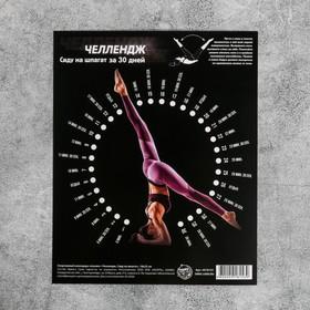 Спортивный календарь-планинг «Челлендж. Сяду на шпагат», 18 × 22 см