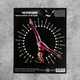Спортивный календарь-планинг «Челлендж. Сяду на шпагат», 18 × 22 см Ош