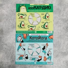 Спортивный календарь-планинг «30 дней спорта», 18 × 22 см, МИКС Ош