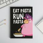 Ежедневник Eat pasta, run fasta А5, 80 листов