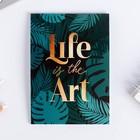 Блокнот А7 16 листов Life is the Art