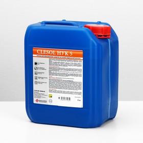 Средство моюще-дезинфицирующее Clesol НУК 5, 5 кг