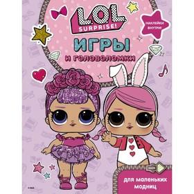 Игры и головоломки для маленьких модниц L.O.L. Surprise!, 16 стр.