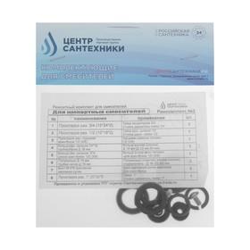 Ремонтный комплект 'Ремкомплект № 2', для импортного смесителя Ош