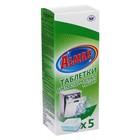 Almaz таблетки для посудомоечных машин, 5 шт