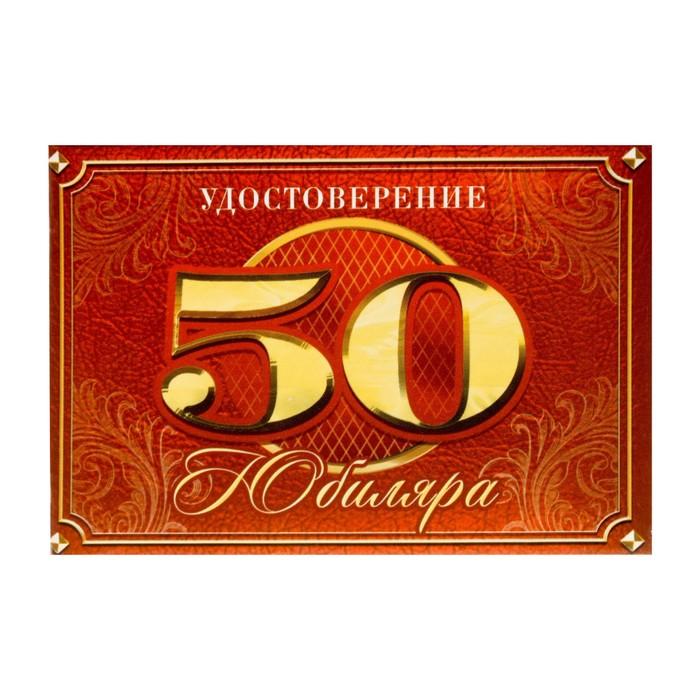 Удостоверение Юбиляра 50 лет, 10х7,5 см