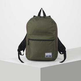 Рюкзак молодёжный, отдел на молнии, наружный карман, цвет тёмно-зелёный