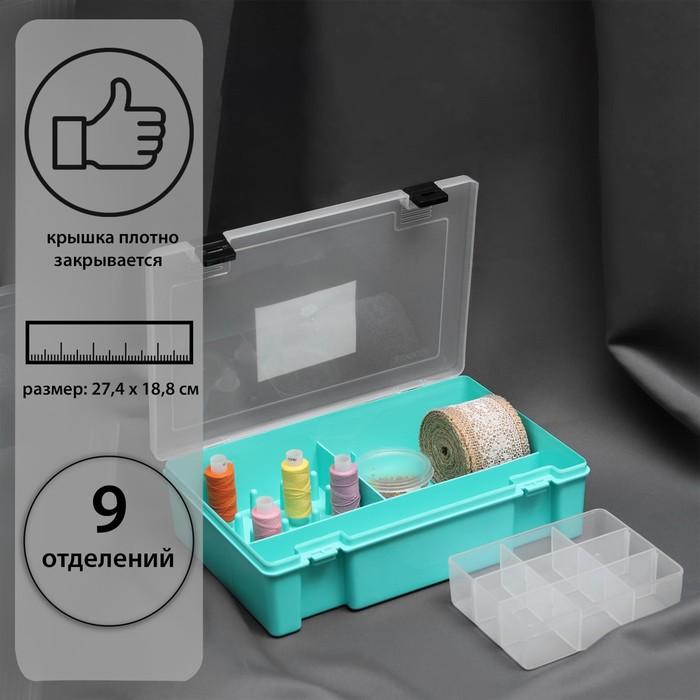 Органайзер, 27,4 × 18,8 × 6,5 см, цвет бирюзовый
