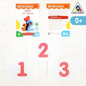 Обучающие карточки по методике Глена Домана «Счёт от 1 до 30», 30 карт, А5