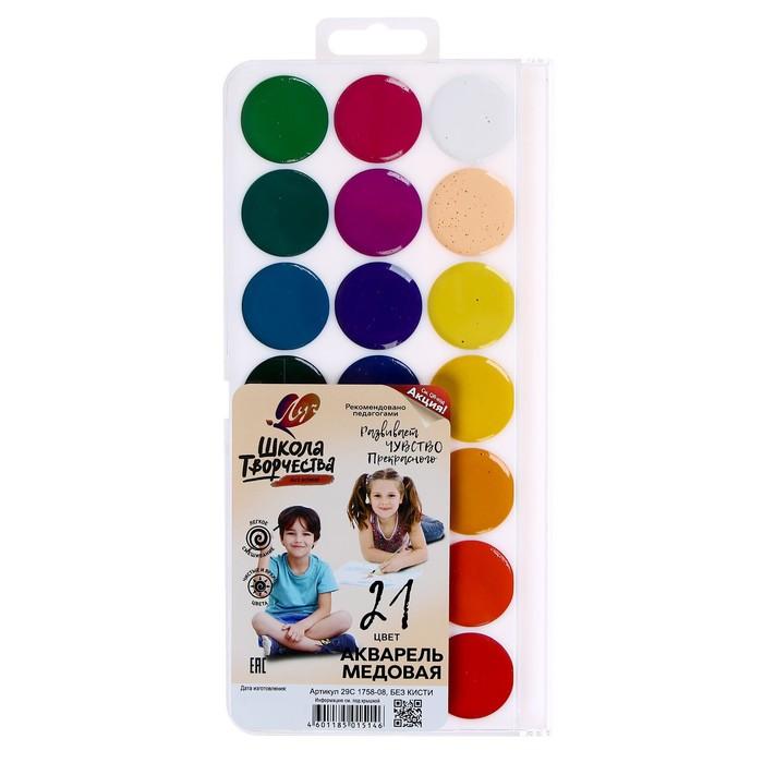 Акварель «Луч» Школа творчества, 21 цвет, без кисти