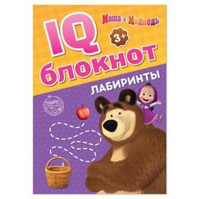 """IQ-блокнот """"Лабиринты"""", Маша и Медведь 20 стр"""