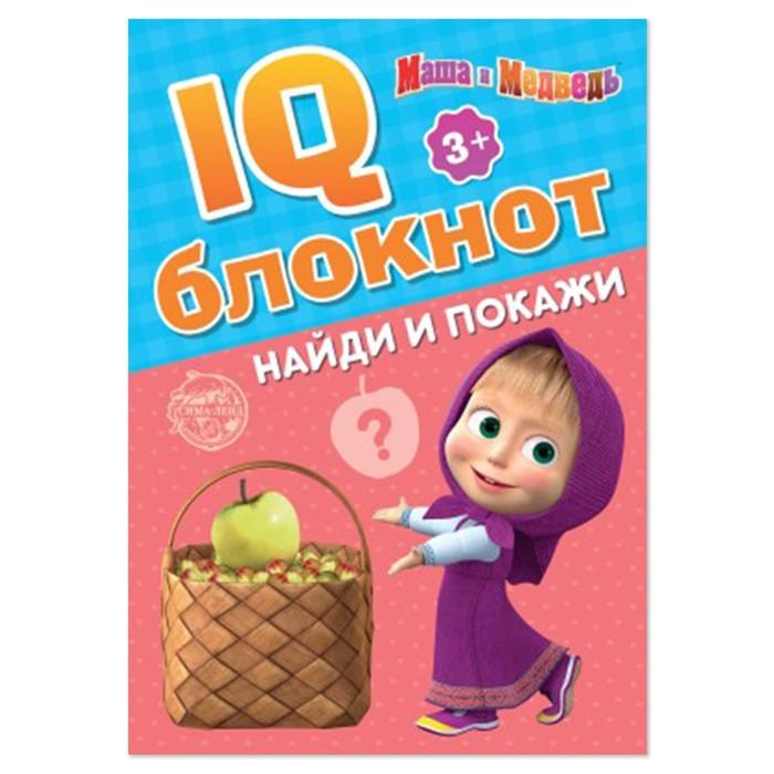 IQ-блокнот «Найди и покажи», Маша и Медведь 20 стр.