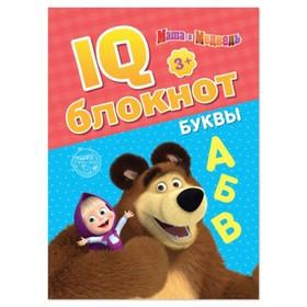 """IQ-блокнот """"Буквы"""", Маша и Медведь 20 стр"""