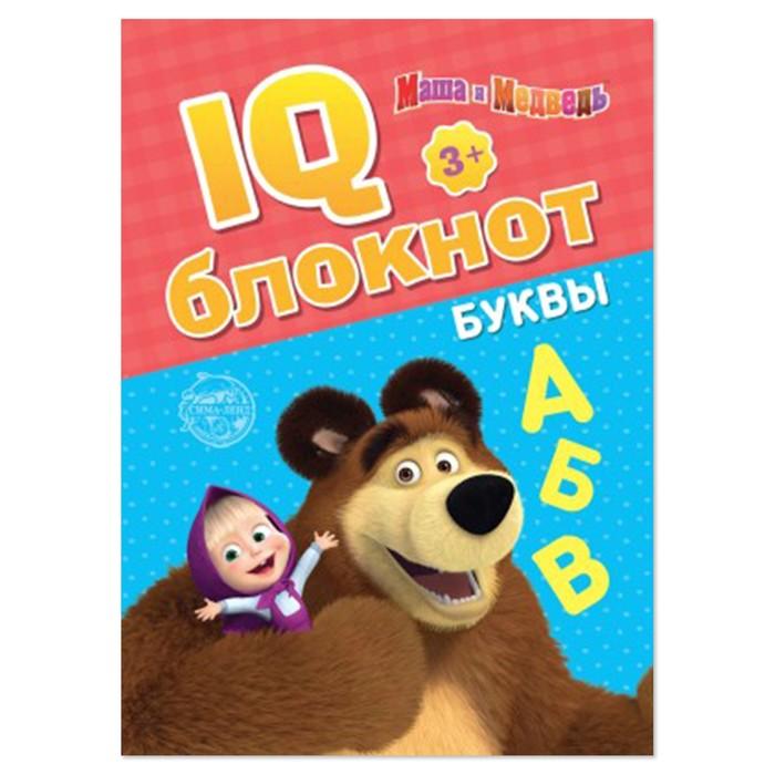 IQ-блокнот «Буквы», Маша и Медведь 20 стр.