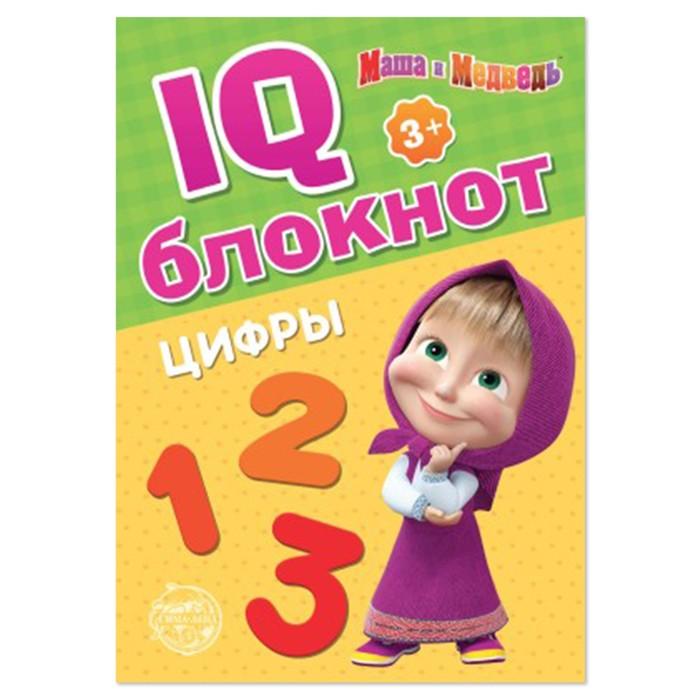 IQ-блокнот «Цифры», Маша и Медведь 20 стр.