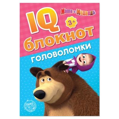 IQ-блокнот «Головоломки», Маша и Медведь 20 стр. - Фото 1