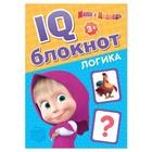 IQ-блокнот «Логика», Маша и Медведь 20 стр.