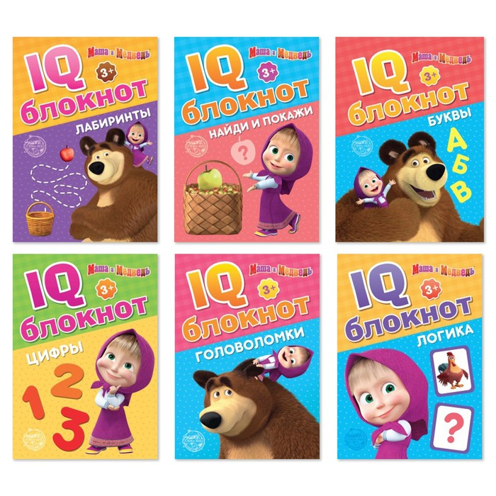 IQ-блокноты набор, Маша и Медведь, 6 шт по 20 стр.