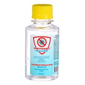 Антисептик для рук с антибактериальным эффектом Parli Cosmetics, гель 125 мл