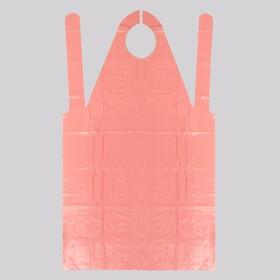 Фартук для мастера, 80 × 140 см, фасовка 50 шт, цвет розовый