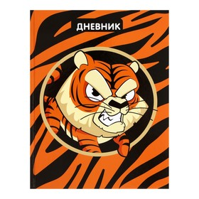 Дневник школьный, 1-4 класс «Тигр», твёрдая обложка, глянцевая ламинация, 48 листов Ош