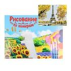 Картина по номерам на холсте 30 × 40 см, «Осенний Париж»