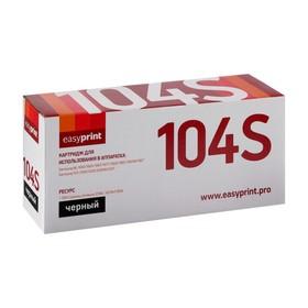 Картридж EasyPrint LS-104S (D104S) для Samsung ML-1660/5/7/1671/1860/5/7/SCX-3200/5/7(1500k)