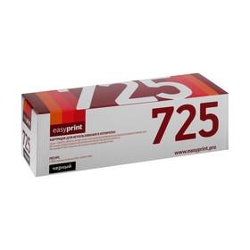 Картридж EasyPrint 725 для Canon LBP3010/6000/HP LJ P1005/1505/1102/M1120/1212/1522 (2000k)