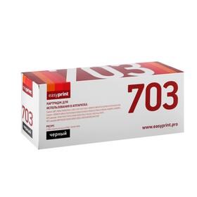Картридж EasyPrint LC-703 U для Canon LBP2900/MF4018 и HP LJ1010/1020/M1005 (2000k)