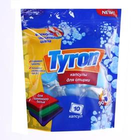 Капсулы для стирки Tyron для цветного белья  10 шт Ош