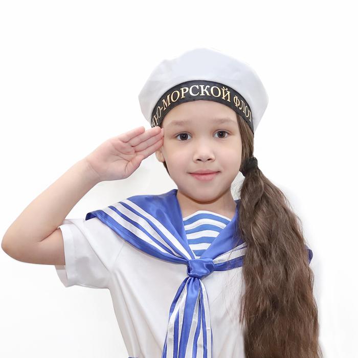 Бескозырка «Военно-морской флот», р. 54-58