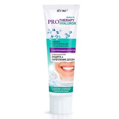 Зубная паста-бальзам Витэкс Дентавит PRO Therapy «Защита и укрепление дёсен «, 85 г - Фото 1
